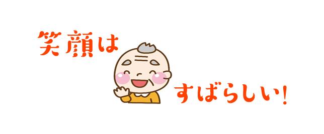 あきる野 デイサービスくさばな 笑顔は素晴らしい!